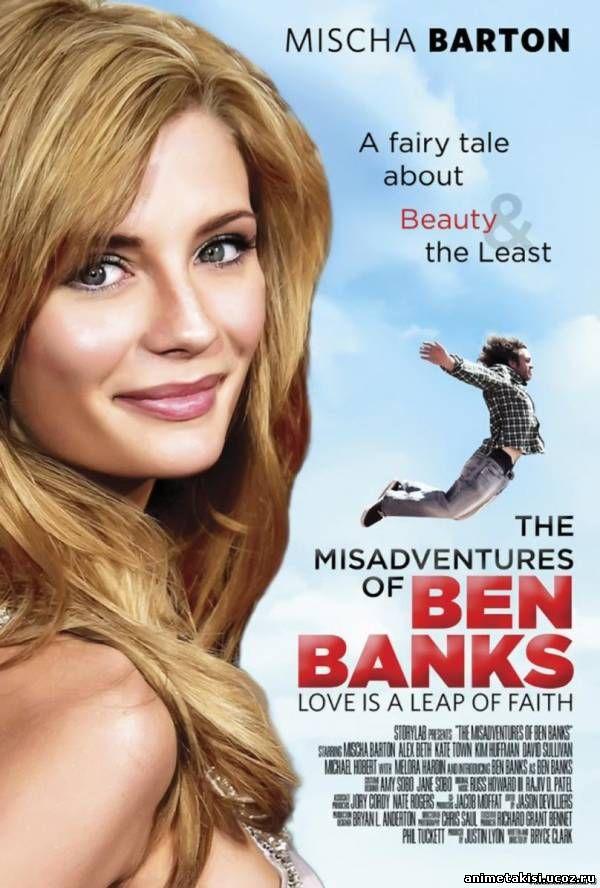 Красотка и бродяга / Ben Banks (2012) BDRip смотреть онлайн. Описание